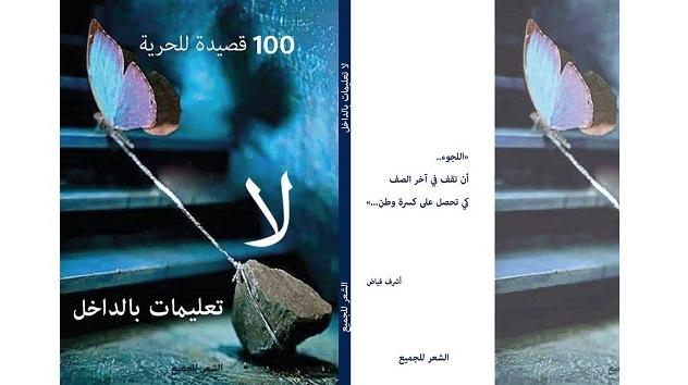 Ashraf-Fayadh1-1